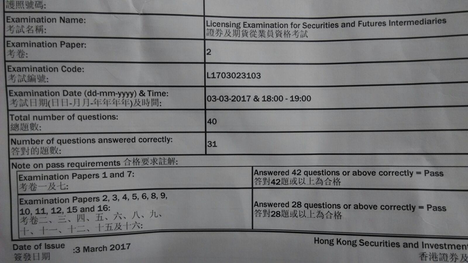 CHL 3/3/2017 LE Paper 2 證券期貨從業員資格考試卷二