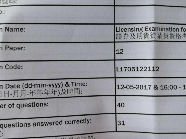 HYNL 12/5/2017 LE Paper 12 證券期貨從業員資格考試卷十二