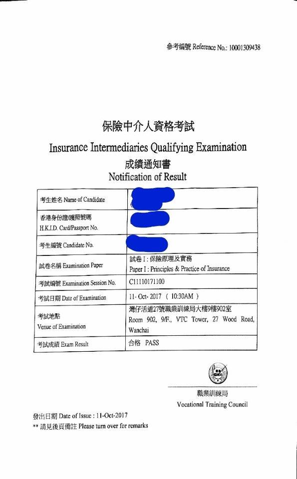 KMA 12/10/2017 IIQE Paper 1 保險中介人資格考試卷一