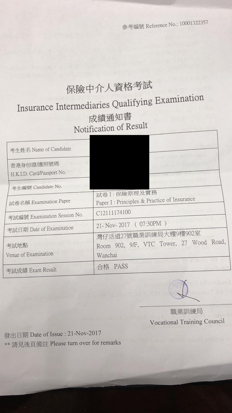 YBP 21/11/2017 IIQE Paper 1 保險中介人資格考試卷一