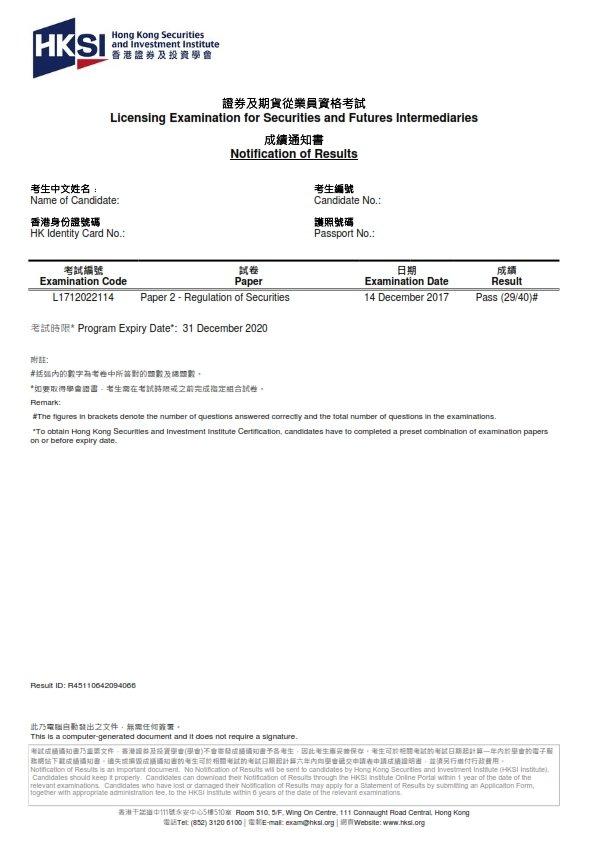 SKW 14/12/2017 LE Paper 2 證券期貨從業員資格考試卷二 Pass