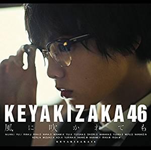 欅坂46「風に吹かれても」CD一式購入一通り聴いてみた。