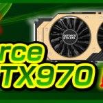 GTX980 BTOPC