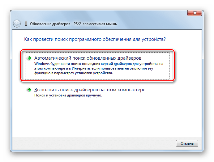 Переход к автоматическому поиску обновленных драйверов в окне Обновление драйверов в Windows 7