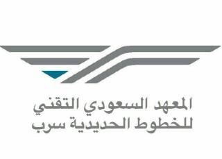 تدريب منتهي بالتوظيف في المعهد السعودي التقني للخطوط الحديدية - شركة سار