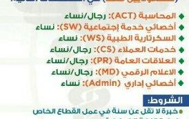 وظائف للجنسين في المستشفى السعودي الألماني بحائل