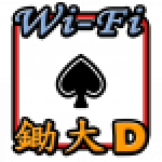 Wi-Fi Deuces in Hong Kong 2.7.2 APK MODs Unlimited Money Hack Download for android
