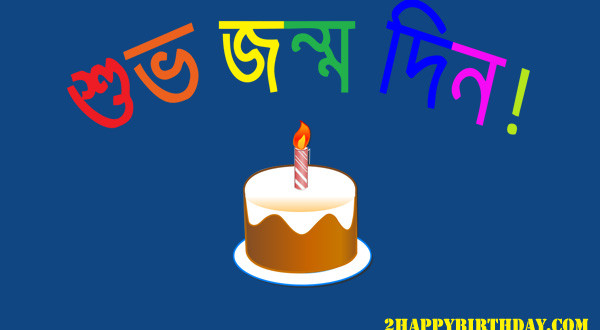 happy birthday শ ভ জন মদ ন wishes