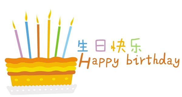 Happy Birthday Wishes In Chinese 2HappyBirthday