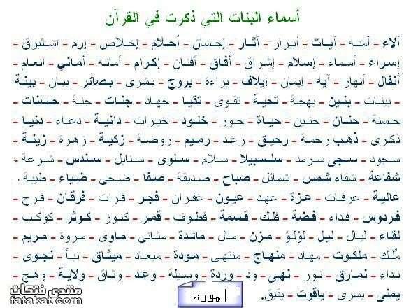 بنات اسلامية اسماء بنات من القران والصحابة