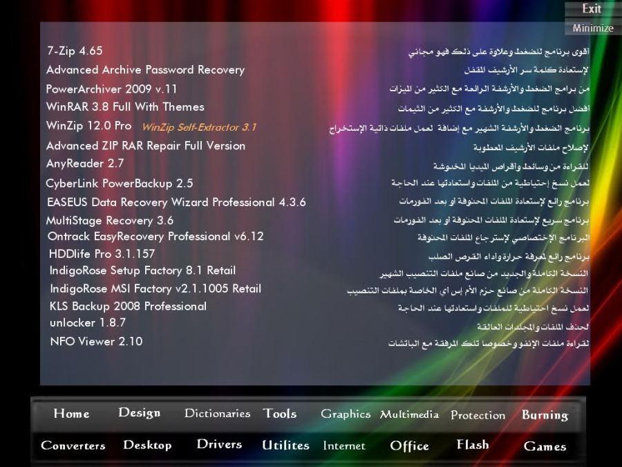 الاصدار الثالث لرائعة اسطوانات البرامج موسوعة برامج الزلزال