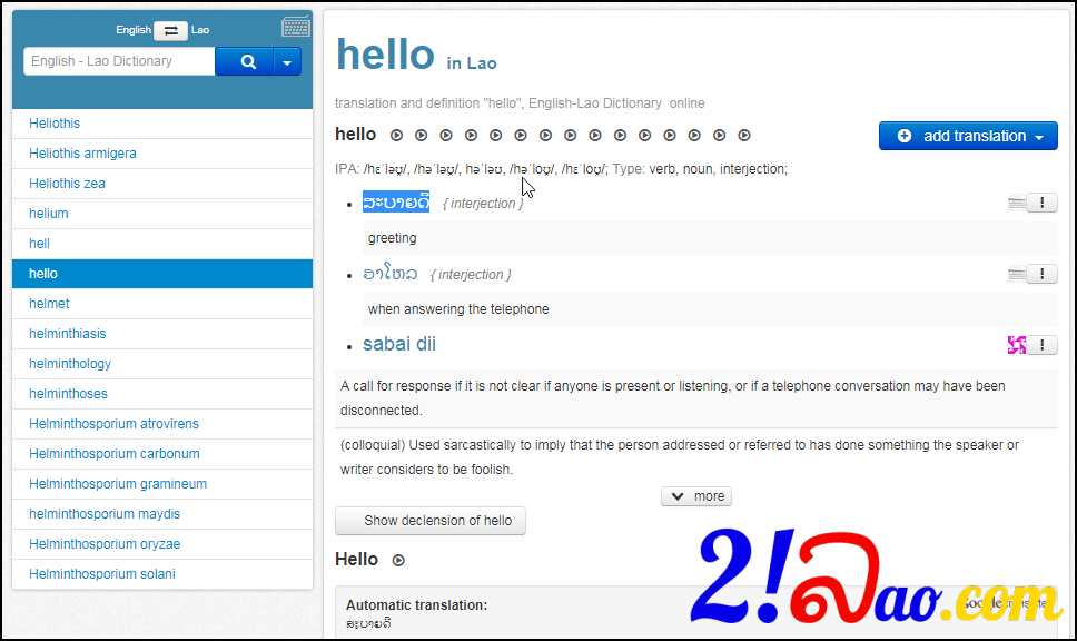 Online English Lao Dictionary