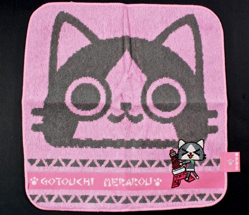 airou and merarou towel