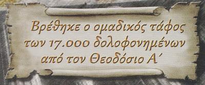 ΣΟΚ: ΒΡΕΘΗΚΕ Ο ΟΜΑΔΙΚΟΣ ΤΑΦΟΣ ΤΩΝ 17.000 ΔΟΛΟΦΟΝΗΜΕΝΩΝ ΕΛΛΗΝΩΝ ΑΠΟ ΤΟΝ ΘΕΟΔΟΣΙΟ Ά !!! - See more at: http://parapona-rodou.blogspot.gr/2014/02/17000.html#sthash.20ZEgZkl.dpuf