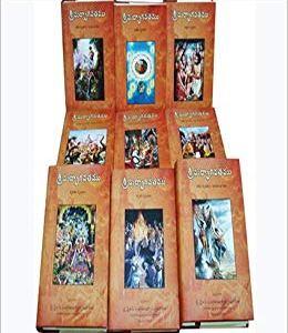 Srimad Bhagavatam Books Set Telugu