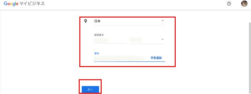 MEO対策 Googleマイビジネス登録方法