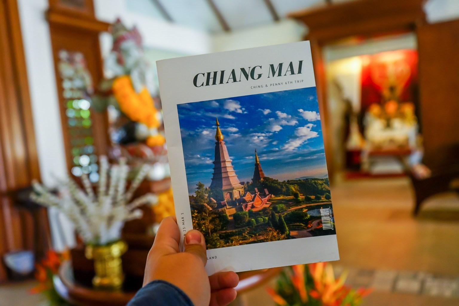 今年二月清邁旅遊的旅遊小手冊