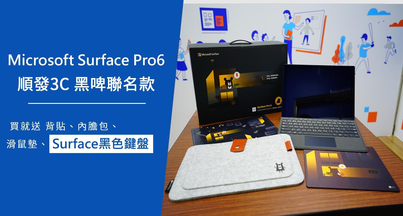 2019輕薄筆電推薦|Microsoft Surface Pro6 順發3C黑啤聯名款 享多項大禮
