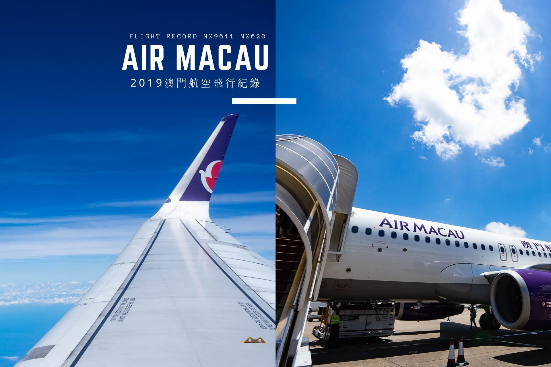 澳門航空Air Macau -台北澳門來回NX9611、NX620