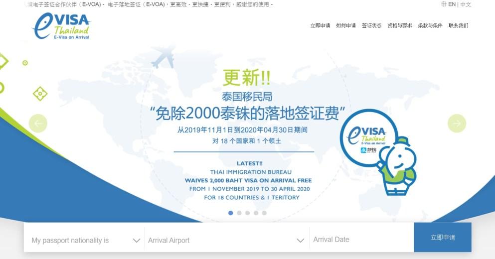 泰國電子落地簽官方網站