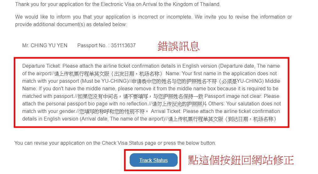 泰國電子落地簽 錯誤