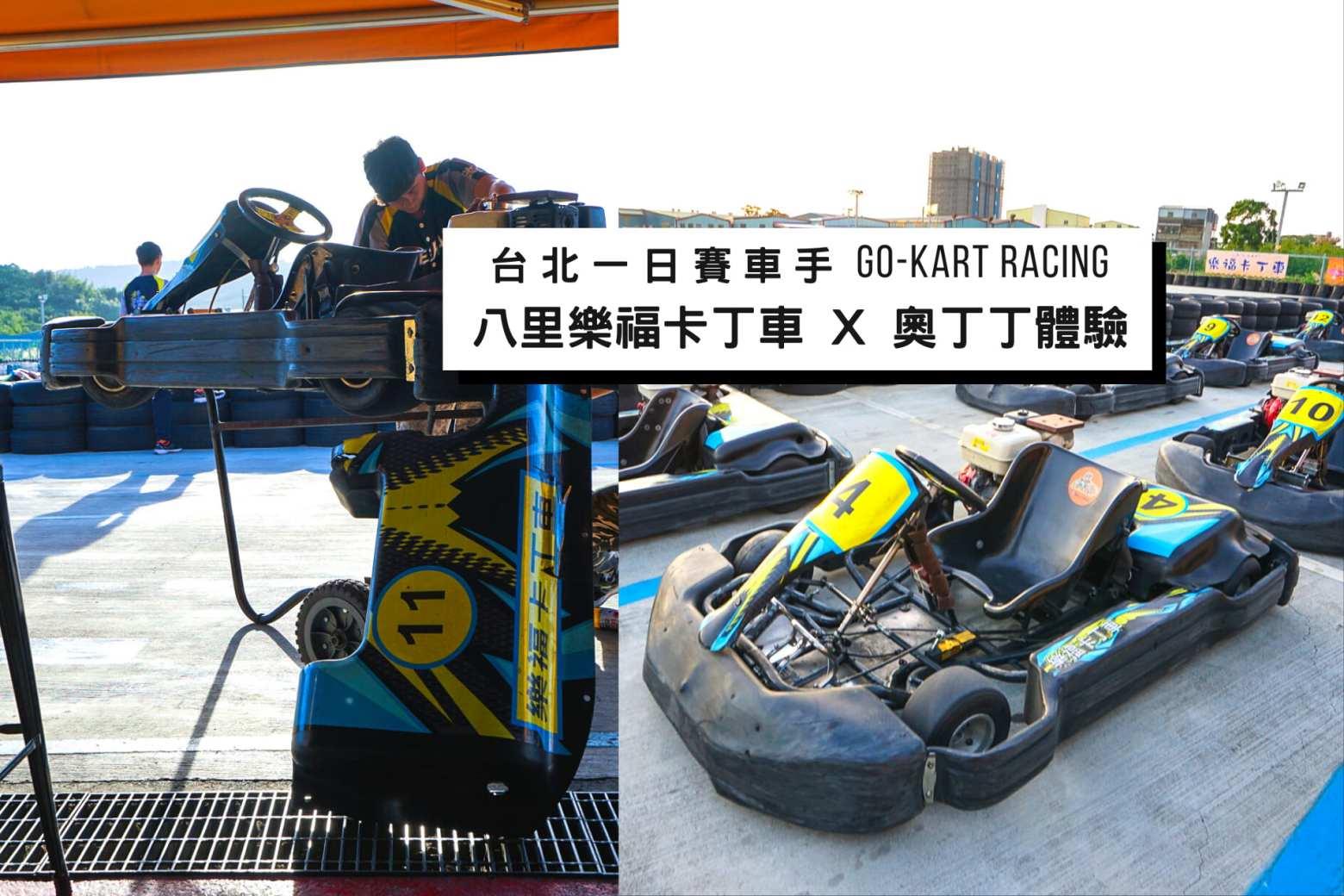台北卡丁車》雙北唯一【樂福卡丁車】享受極速紓壓快感! 奧丁丁體驗活動