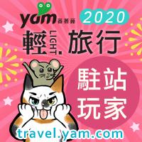 2020輕旅行-駐站作家