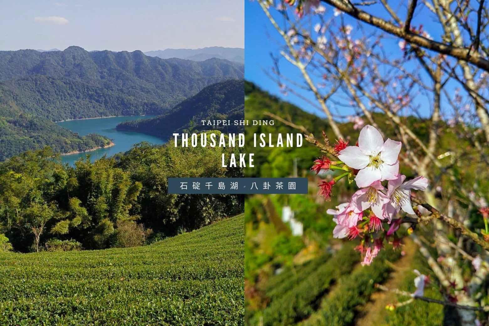 石碇千島湖》台北近郊山中秘境,環山群繞的山水景色