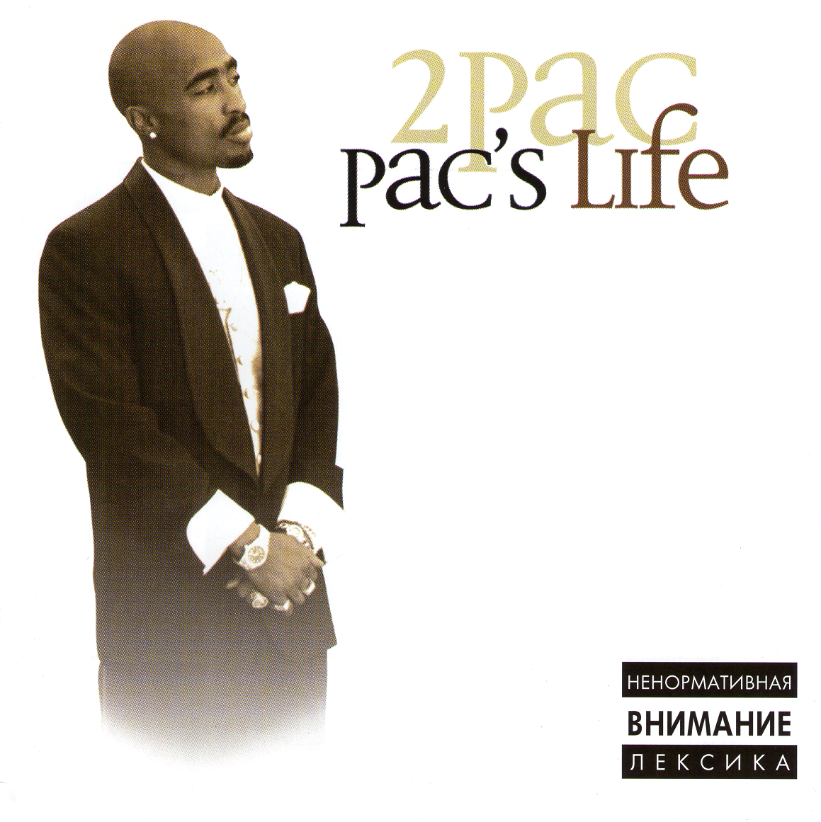 2Pac – Pac's Life (Official Album) - 2PacLegacy net Music