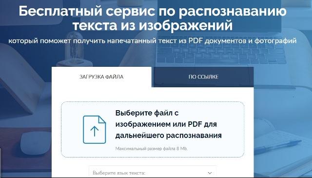 Копируем текст из Инстаграм с помощью сервиса