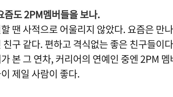 [TRANS] MNH代表、元2PMマネージャーインタビュー(記事和訳)
