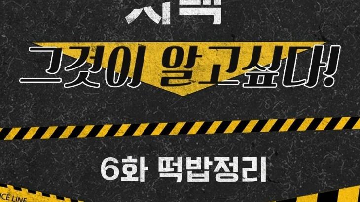 自白 6話ネタ整理 (tvNインスタ訳)