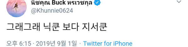 [SNS] 190901 ニックン Twitter update (18:15)