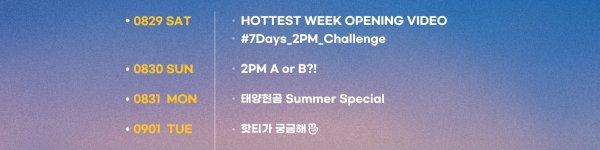[NOTICE] HOTTEST WEEK OF THE YEAR <HOTTEST WEEK> Timetable