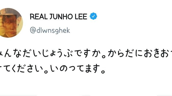 [SNS] 210214 ジュノ Twitter update (3:43)
