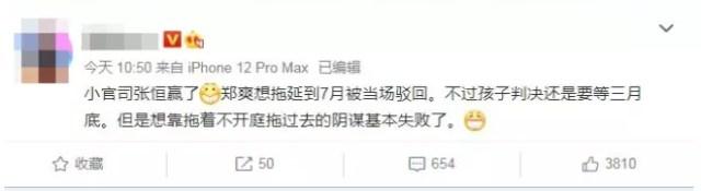 Tình tiết mới trong vụ lùm xùm giành quyền nuôi con giữa Trịnh Sảng và bạn trai cũ khiến công chúng xôn xao?-2