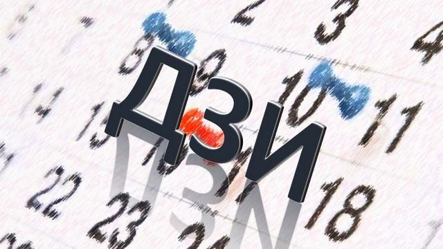 Дати за провеждане на държавни зрелостни изпити за учебната 2017/2018 година