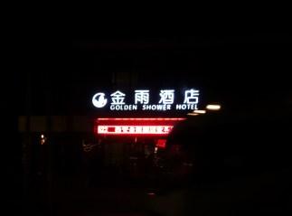 golden-shower-hotel-xian-china-1