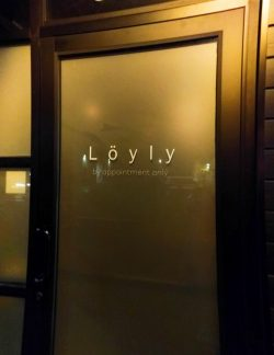 Entrance to Loyly Spa Portland 1