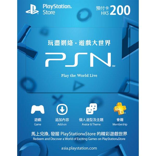 PlayStation Network Card Ticket 200 HKD For Hong Kong