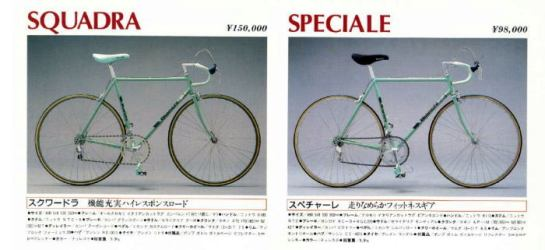 1987 catalog p0311