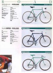 1994 catalog p0511