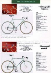 1996 catalog p1111