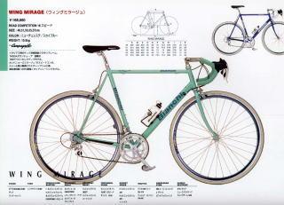 1997 catalog p1211