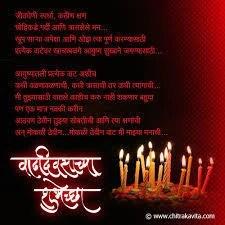 marathi birth day cards birthday