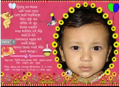 1st birthday invitation card in hindi