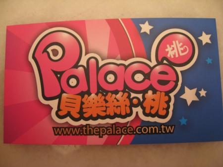Palace 貝樂絲.桃(板橋誠品):板橋~Palace貝樂絲.桃~