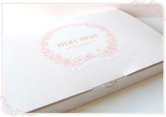 シルキースワンのパッケージ