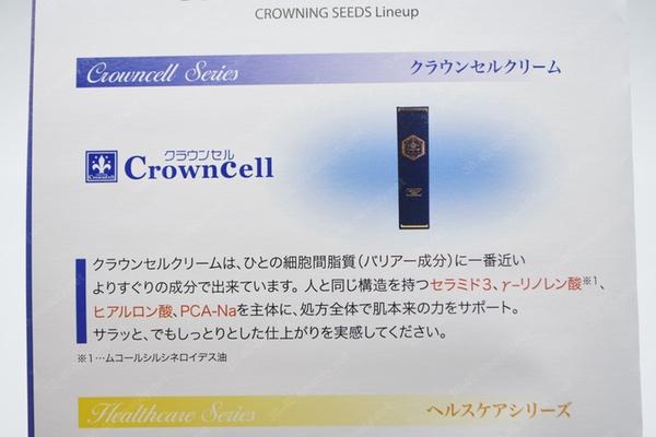 クラウンセルクリームの説明