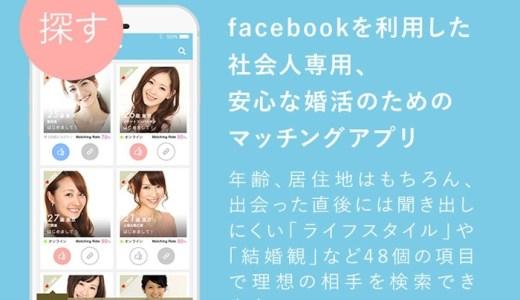 婚活アプリ マイナビ婚活アプリが登場!!  – 30代男性の婚活サイトデビュー –